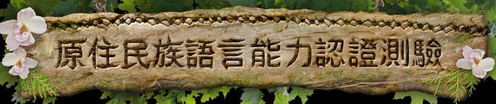 103 年度原住民族語言能力認證測驗